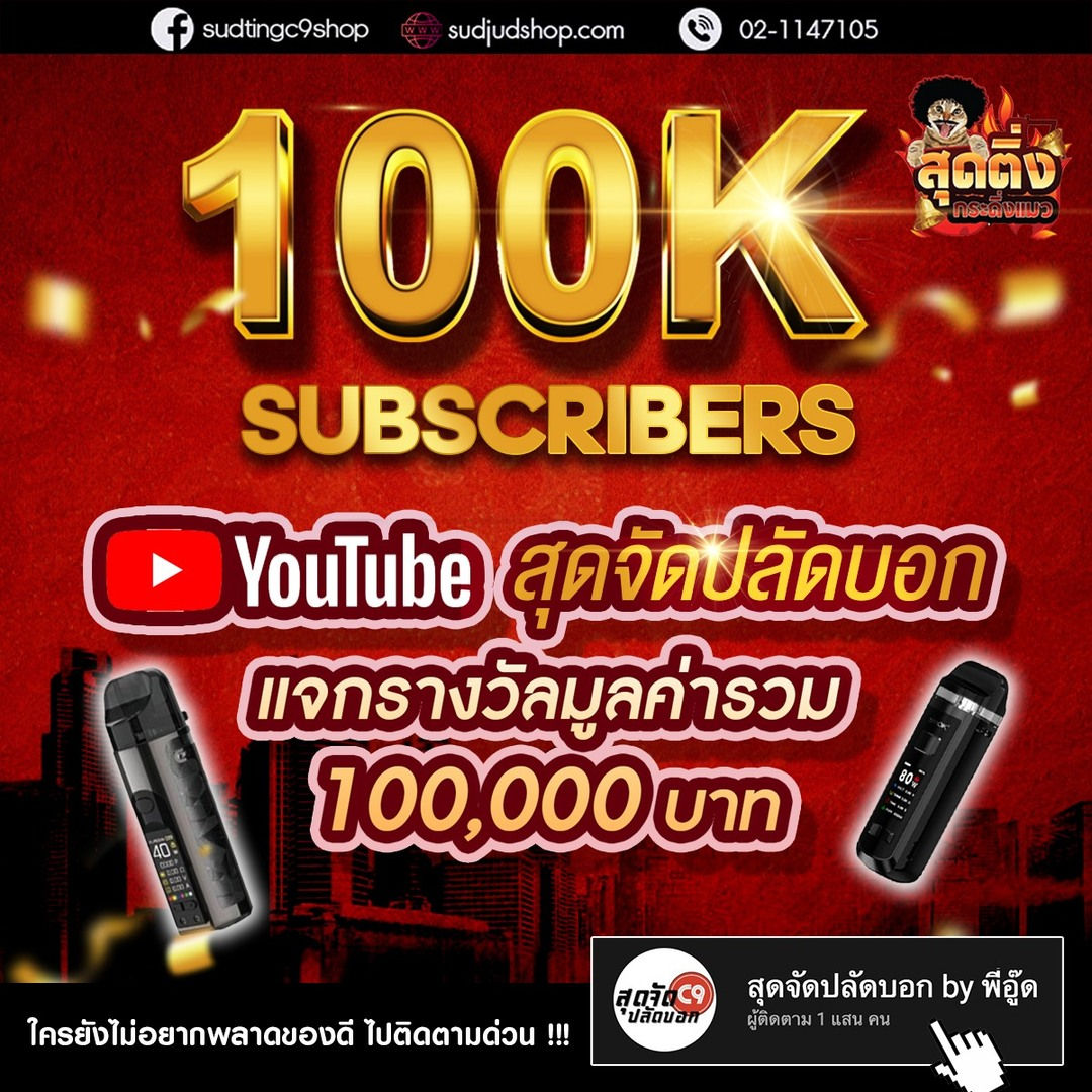 ฉลอง 100,000 Youtube Subscibers
