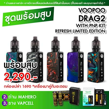 ชุดพร้อมสูบ VOOPOO Drag 2 with PnP Kit Refresh Edition